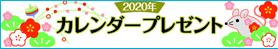 2020カレンダープレゼント特集