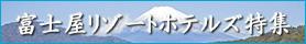富士屋リゾートホテルズ特集