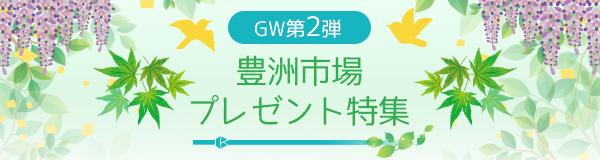 GW第2弾豊洲市場プレゼント特集