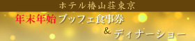 ホテル椿山荘東京・ブッフェ&ディナーショー特集