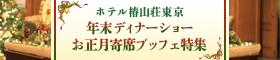 ホテル椿山荘東京年末ディナーショー&お正月寄席付きブッフェ特集