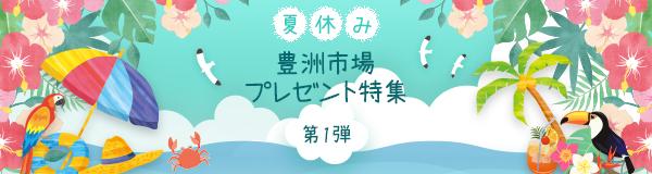 豊洲市場夏休み第1弾