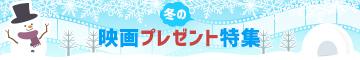冬の映画プレゼント特集